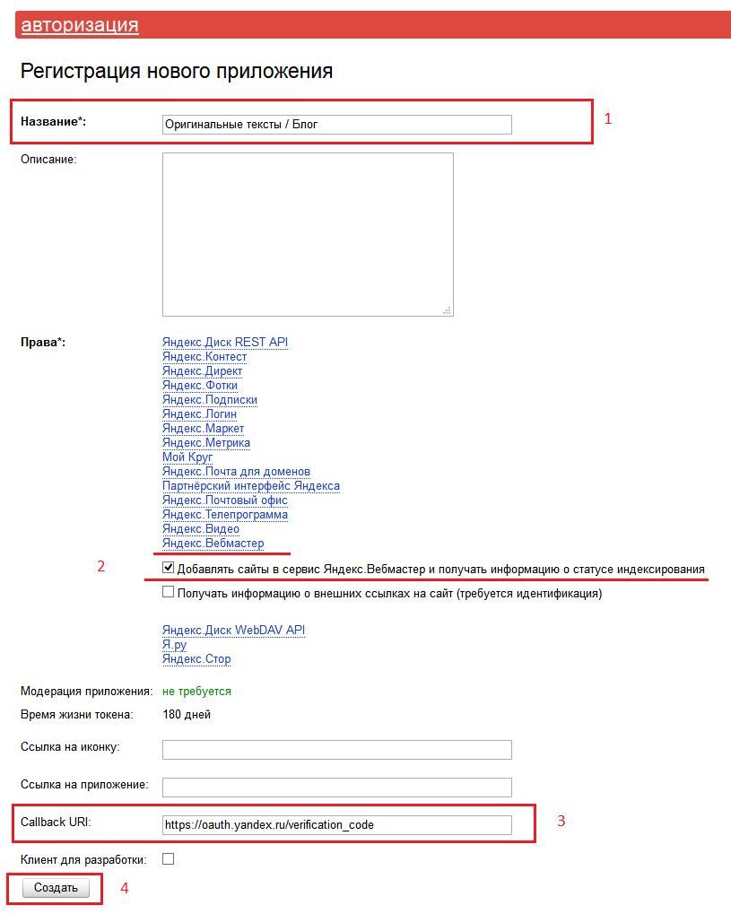 Подключение плагина Webmaster Yandex
