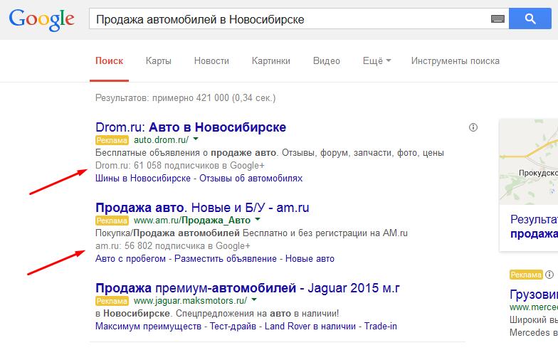 Страница Google+ в рекламном объявлении