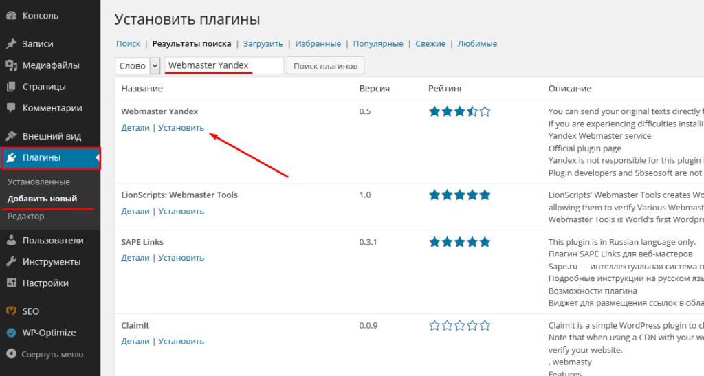 Webmaster Yandex