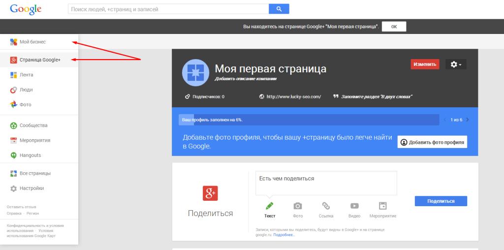 Страница Google+