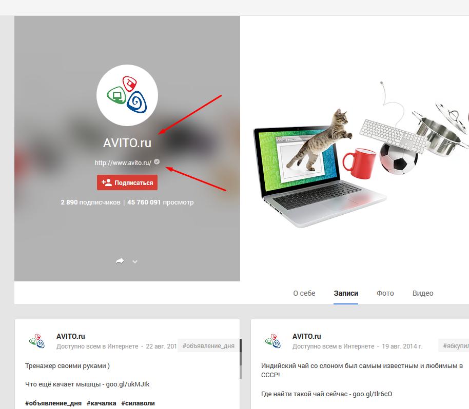 Официальная страница Avito в Google Plus