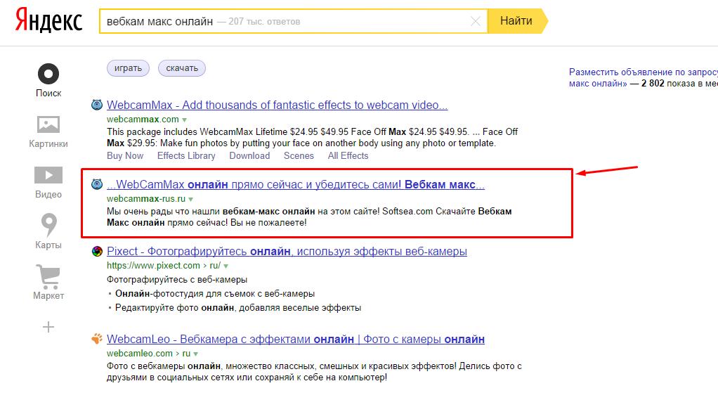 Второе место в Яндексе