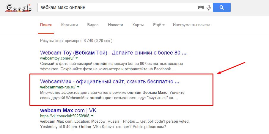 Второе место в Google
