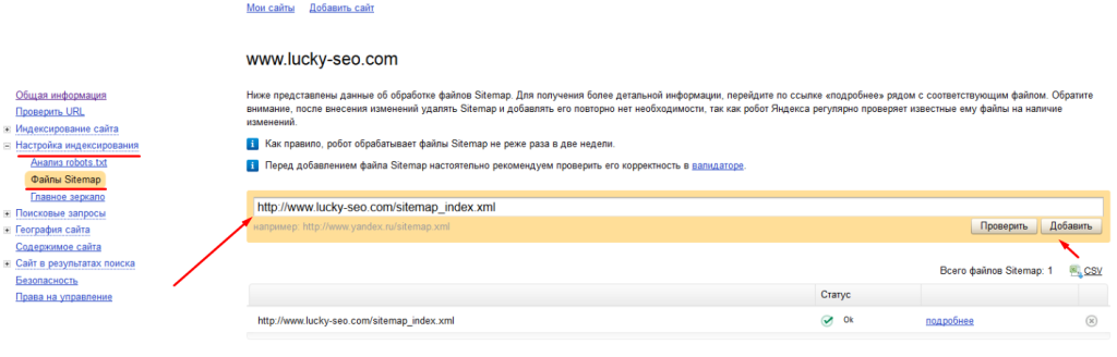 Добавление карты сайта в панель Яндекс Вебмастер