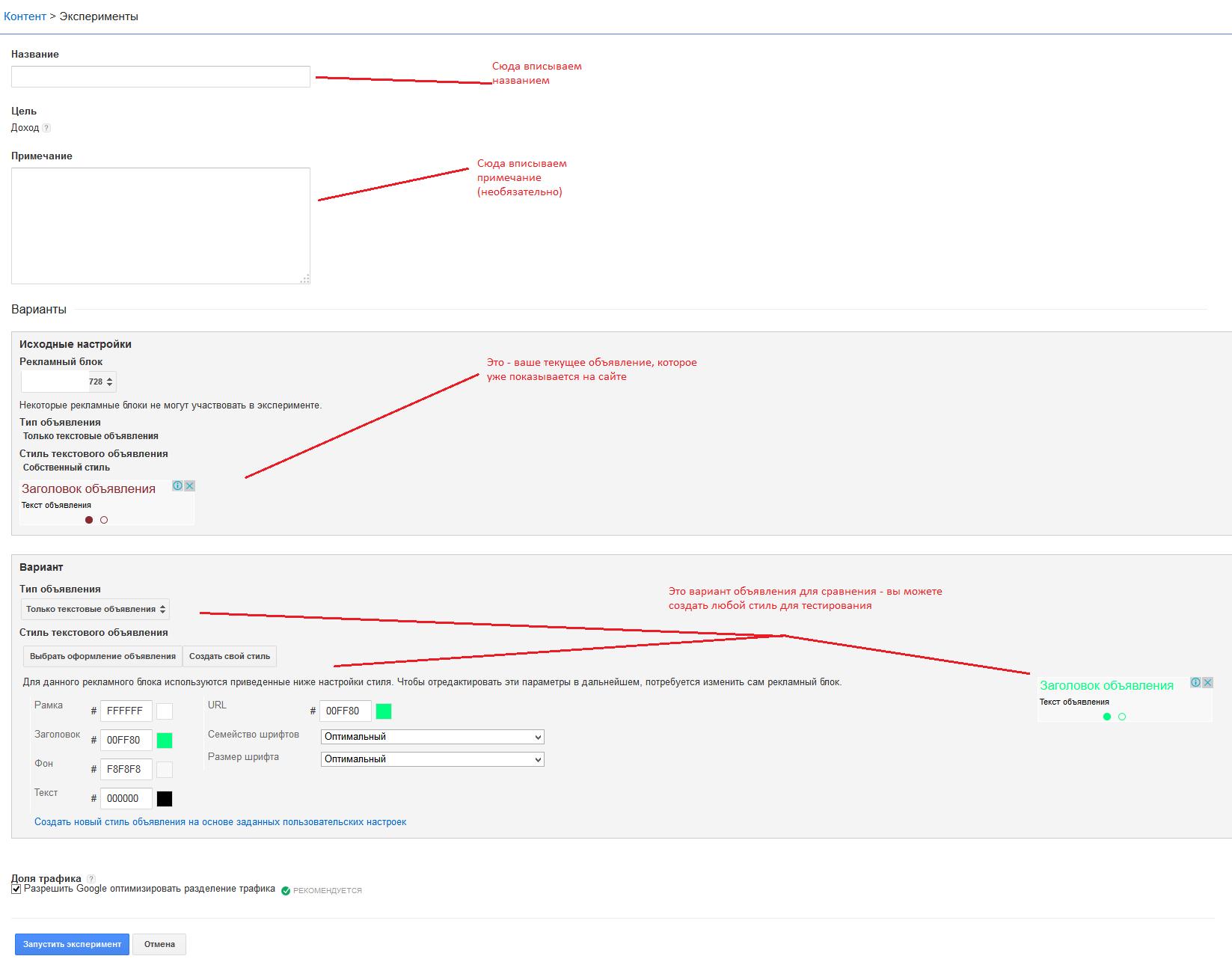 Запускаем тестирование Google Adsense