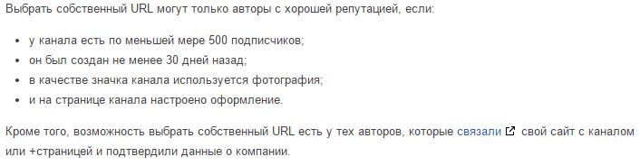 Как выбрать собственный URL канала