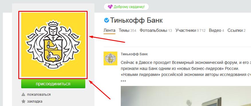 Аватар группы в Одноклассниках