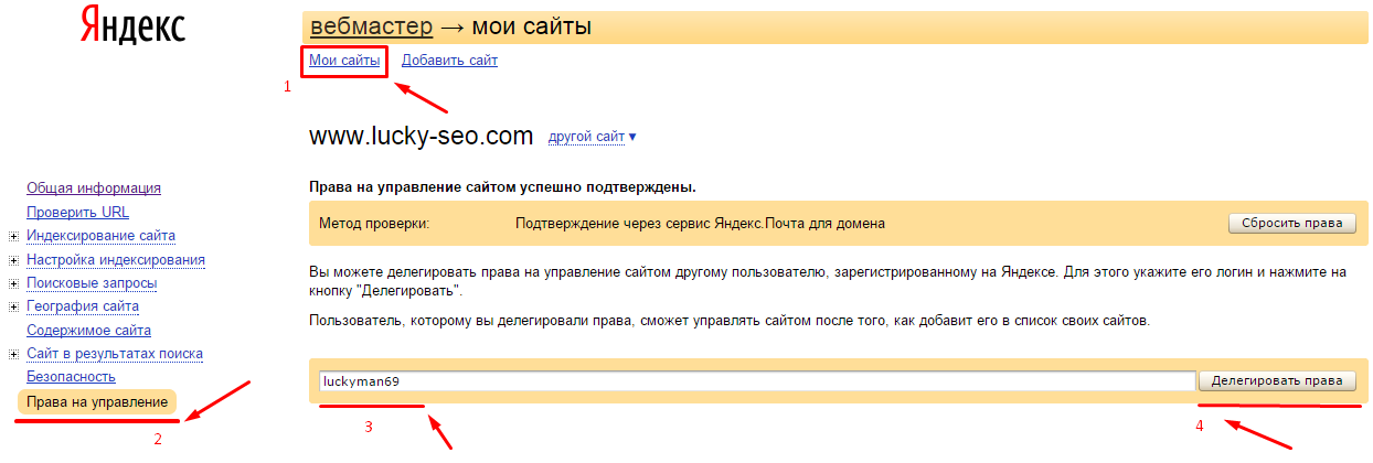 Права на управление в Яндекс.Вебмастер
