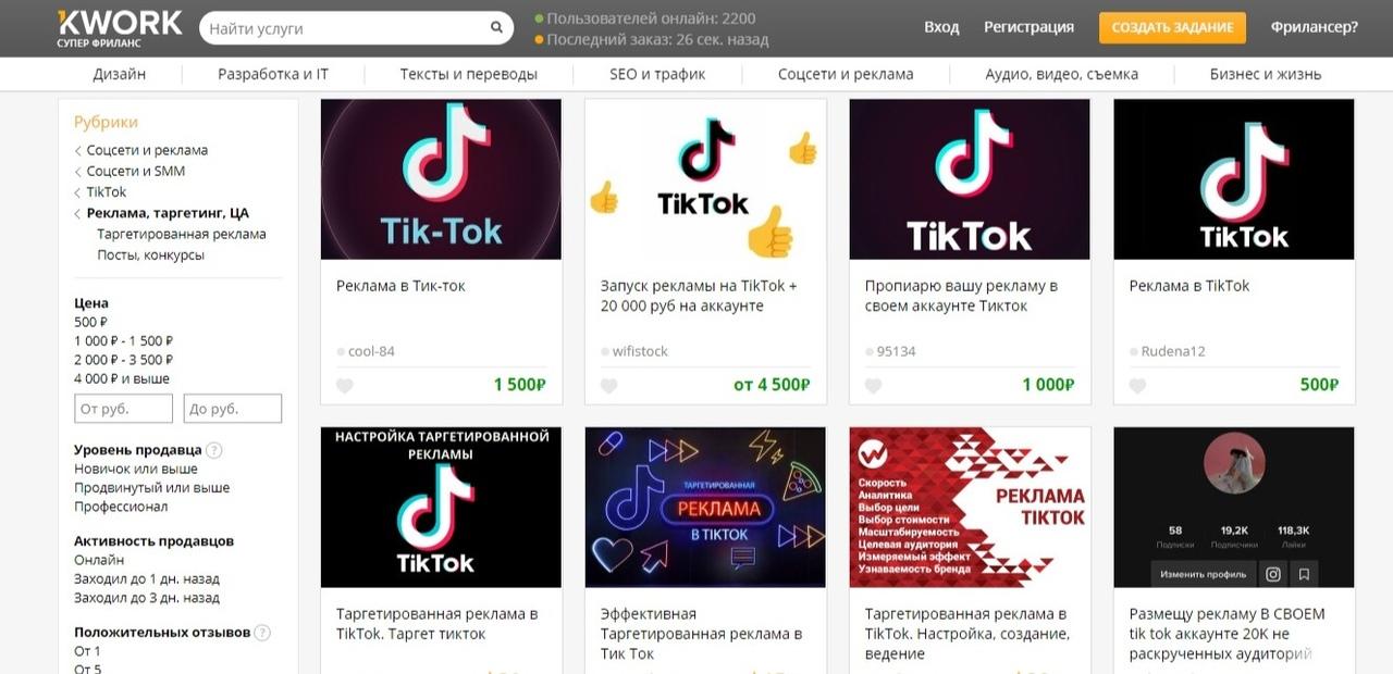 Настройка рекламы для ТикТок