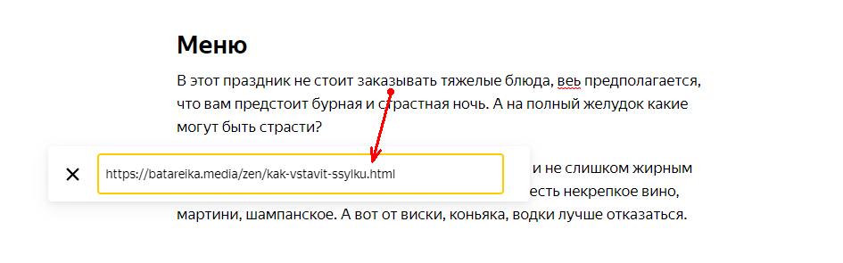 ssylka