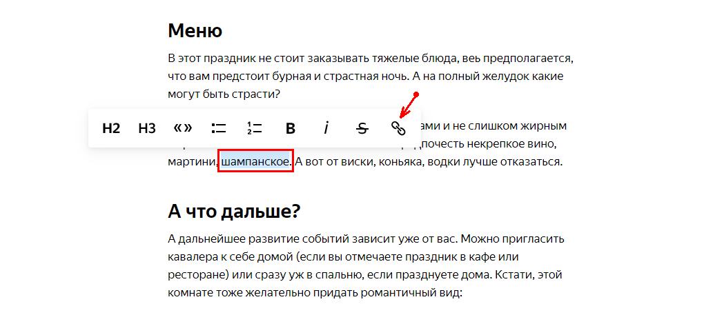 Ссылка на свой сайт в яндекс дзен ссылочная пирамида Улица Юннатов