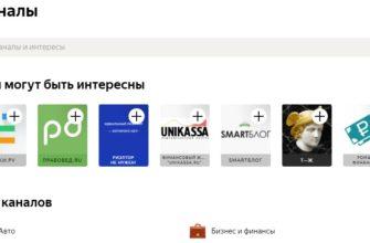 Как настроить Яндекс Дзен