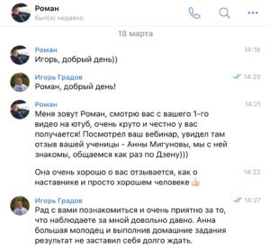 Яндекс Дзен: заработок 200 000 рублей в месяц - интервью