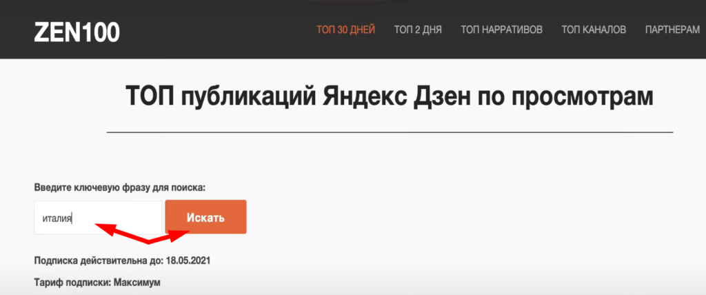 О чём и как писать на Яндекс Дзен — план публикаций для заработка от 100 000 рублей